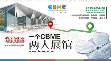 全球孕婴童展开展在即 2019 CBME 中国 创见新未来