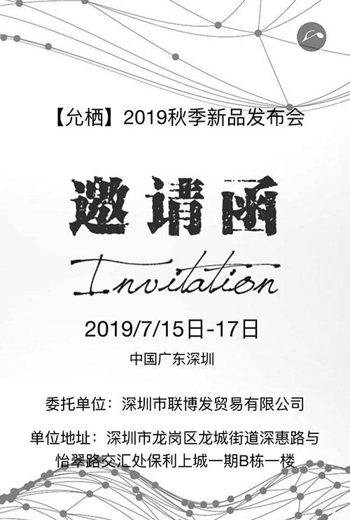 允栖2019秋冬新品发布会与您相约深圳