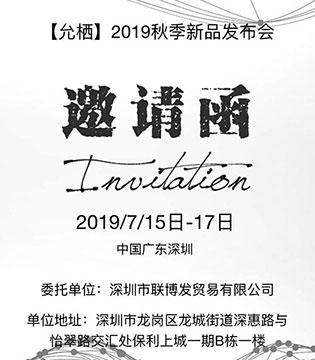 允棲2019秋冬新品發布會與您相約深圳