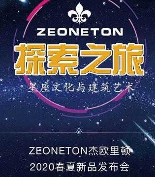 杰欧里顿2020春夏新品发布会与您相约广州