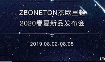 杰歐里頓2020春夏新品發布會與您相約廣州