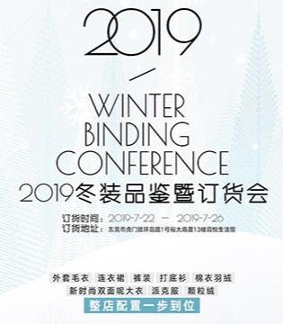 容悦2019冬季新品发布会与您相约东莞虎门