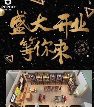 小猪班纳频频传来喜讯!云南再次迎来新店开业!