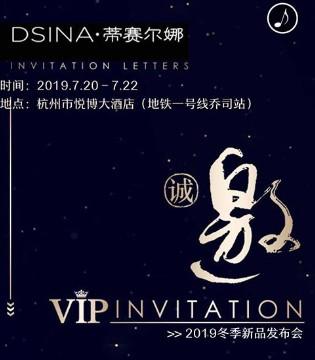 蒂赛尔娜2019新品发布会与您相约杭州