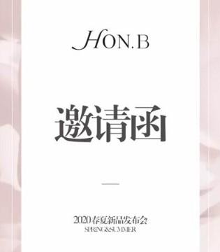 红贝缇2020春夏新品发布会与您相约深圳大梅沙