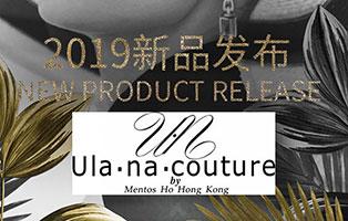 """知名品質""""優娜定制女裝""""將在廣州隆重舉行新品發布會"""