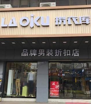 热烈祝贺捞衣库品牌男装四店盛大开业