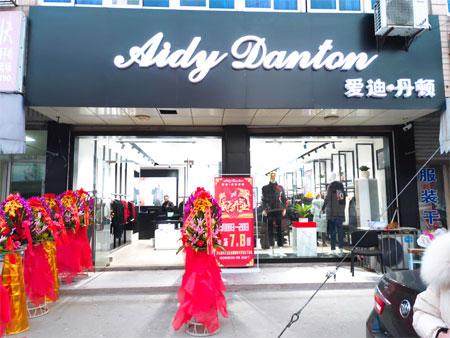热烈祝贺爱迪丹顿多店齐开 盛大开业