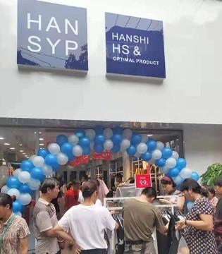 热烈祝贺HS品牌男装在湖南长沙盛大开业