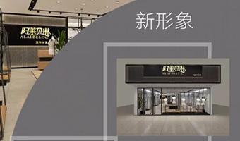 阿萊貝琳2019秋季新品發布會與您相約杭州