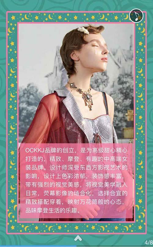 OCKKJ品牌女装诚挚邀请您参与2020春季新品发布会