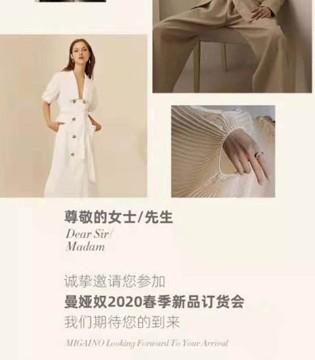 """曼娅奴诚挚邀请您参与此次""""春""""时尚 与您相约深圳"""