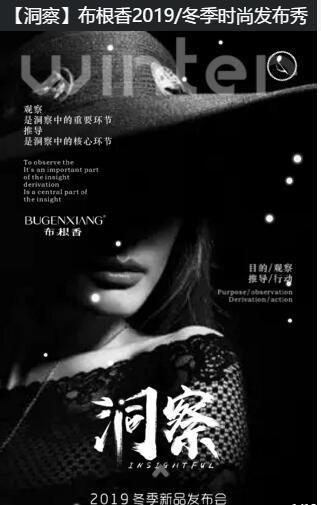 布根香2019冬季新品发布会将在7月30日与您相约杭州