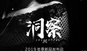 布根香2019冬季新品發布會將在7月30日與您相約杭州