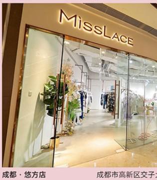"""MissLace亮相时尚深圳展""体验城市新灵感"