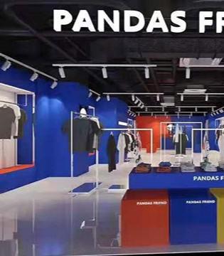 三店精彩绽放 Pandas friend给你意想不到的惊喜
