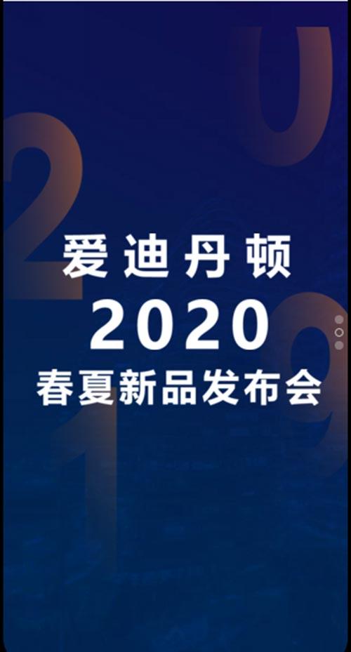 机会不等人!爱迪丹顿2020春夏新品发布会即将开启