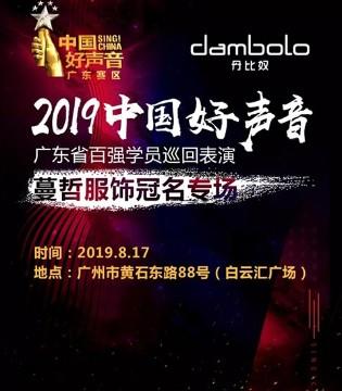 万众瞩目!中国好声音巡回表演丹比奴冠名专场即将开启