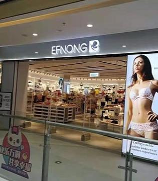 伊芙侬内衣行业的黑马,正在快速拓展珠三角市场
