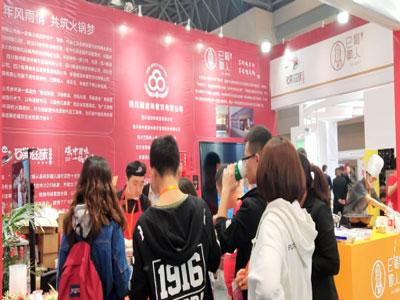 2020汉森.第九届重庆国际火锅食材用品展览会