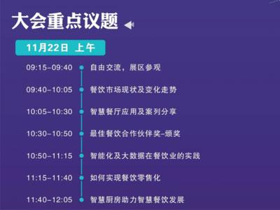 2019中国(广州)第七届中国智慧餐饮创新峰会