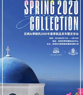 轻奢季候风 时尚臣枫2020春季新品发布会诚挚邀您莅临