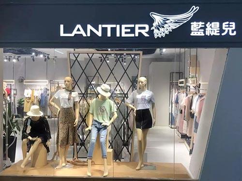 """丢弃你的不时尚 蓝缇儿新店开业让你时尚一整""""年""""!"""