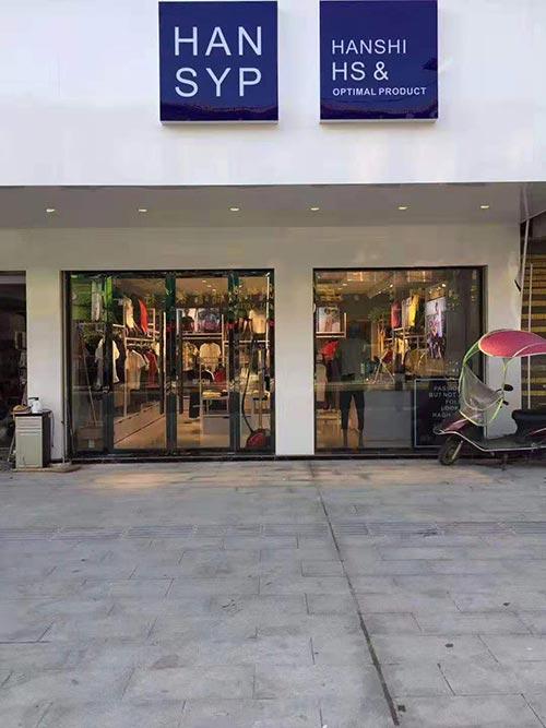 八月开业喜讯不断 HS再一次迎来新店开业的重大好消息