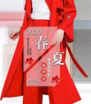 热爱生活!乔帛2020春夏新品发布会与你相约虎门!