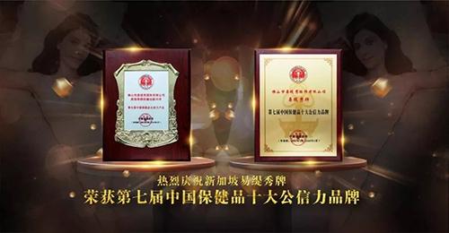 祝贺新加坡易缇秀健康生活馆财富峰会在杭州隆重召开