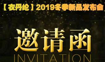 衣丹綸2019冬季新品訂貨會邀您共賞一場視覺盛宴