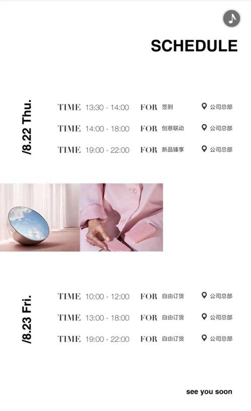 esons2020春季新品发布会邀您共赏一场时尚盛宴