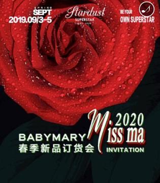 宝贝玛丽2020春季新品发布会将于九月三日盛大举行!