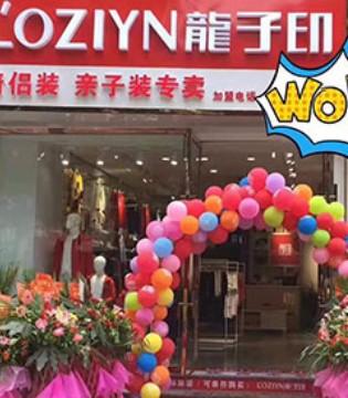 中秋佳节 龙子印亲子装陪伴你度过 祝贺四川店开业大吉