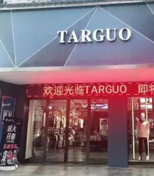 TARGUO它钴男装加盟店,8大加盟支持助力无忧开店