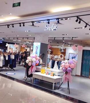 阳光正好 莎斯莱思再一次迎来的新店开业的喜讯!