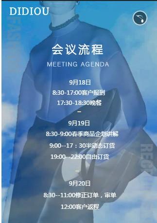 """从""""心""""出发 迪笛欧2020春季新品发布会诚邀您参加!"""