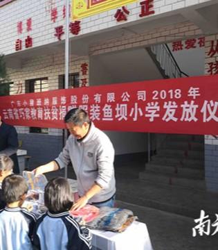 """""""小猪班纳""""3年向云南巧家县捐1045万元助学物资"""