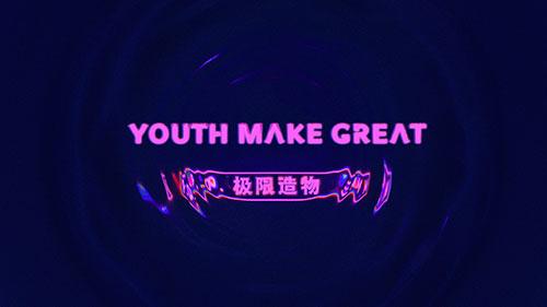 潮流新势力 年轻正当潮 YOUTH MAKE GREAT(极限造物)