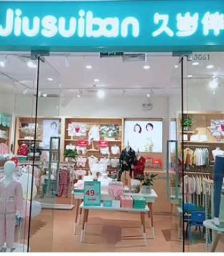 好事  热烈祝贺久岁伴童装郑州惠济万达店开业大吉!
