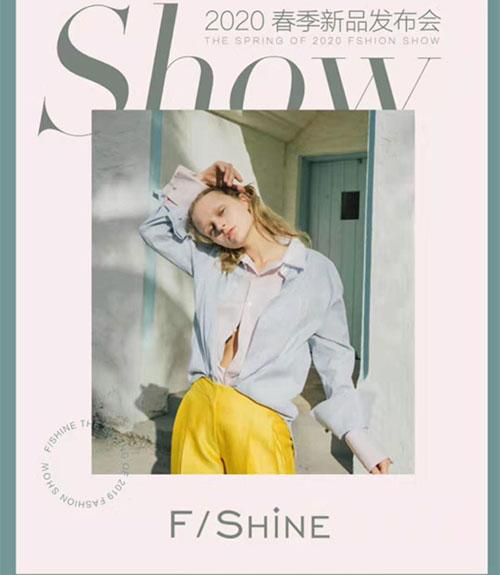 """""""商机""""FSHINE 2020春季新品发布会诚邀您的莅临!"""
