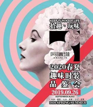 """阿谩琳""""拾趣·玩味""""20S春夏新品发布会即将盛大召开!"""