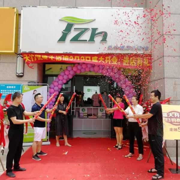 祝贺天竹健康生活馆在广州盛大开业!引领未来新方向