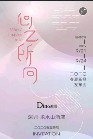时尚无界限!迪图20S春夏新品发布会邀您盛装出席!