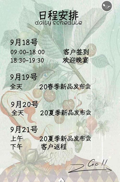 """认同20S春夏新品发布会""""时光旅行社""""即将盛大开幕!"""