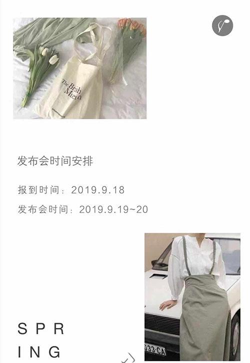 """艾托奥""""微醺""""20S春季时尚女装发布会即将盛大开幕!"""