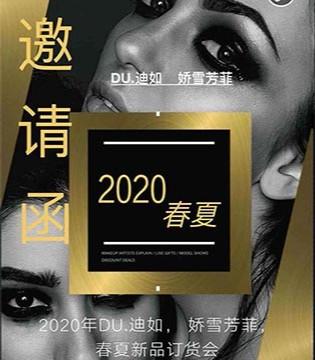 DU迪如2020春夏新品发布会暨订货会即将在广州盛大开幕