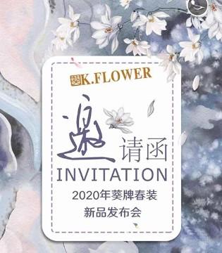 葵牌20S春季时尚新品女装发布会即将在深圳盛大召开!