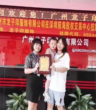 金九银十!热烈祝贺张女士成功签约龙子印品牌服饰!