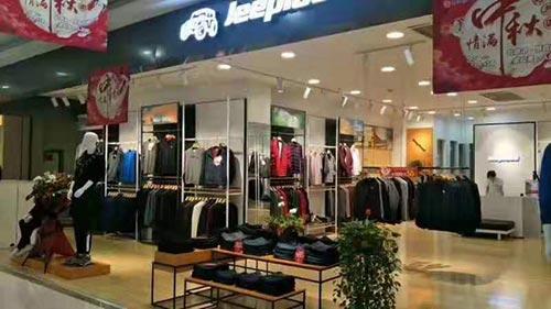 热烈祝贺吉普顿男装喜迎新店开业!开启新财富大门!